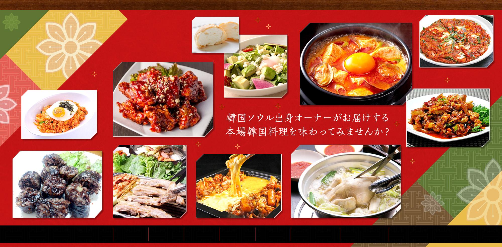 韓国ソウル出身オーナーがお届けする本場韓国料理を味わってみませんか?